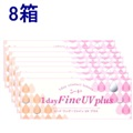 SEED ワンデーファインUVプラス 1day Fine UV plus  8箱セット(1箱30枚入り)1日使い捨て<br>【送料無料】
